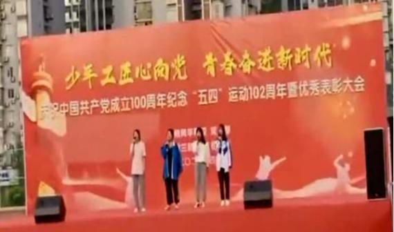 """达州兰桥中学庆祝中国共产党成立100周年纪念""""五四""""运动102周年暨优秀表彰大会"""